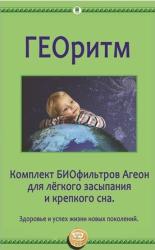 Купить Биофильтр защитный от электромагнитных излучений «Агеон» «Георитм»