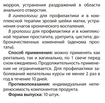 Витапринол