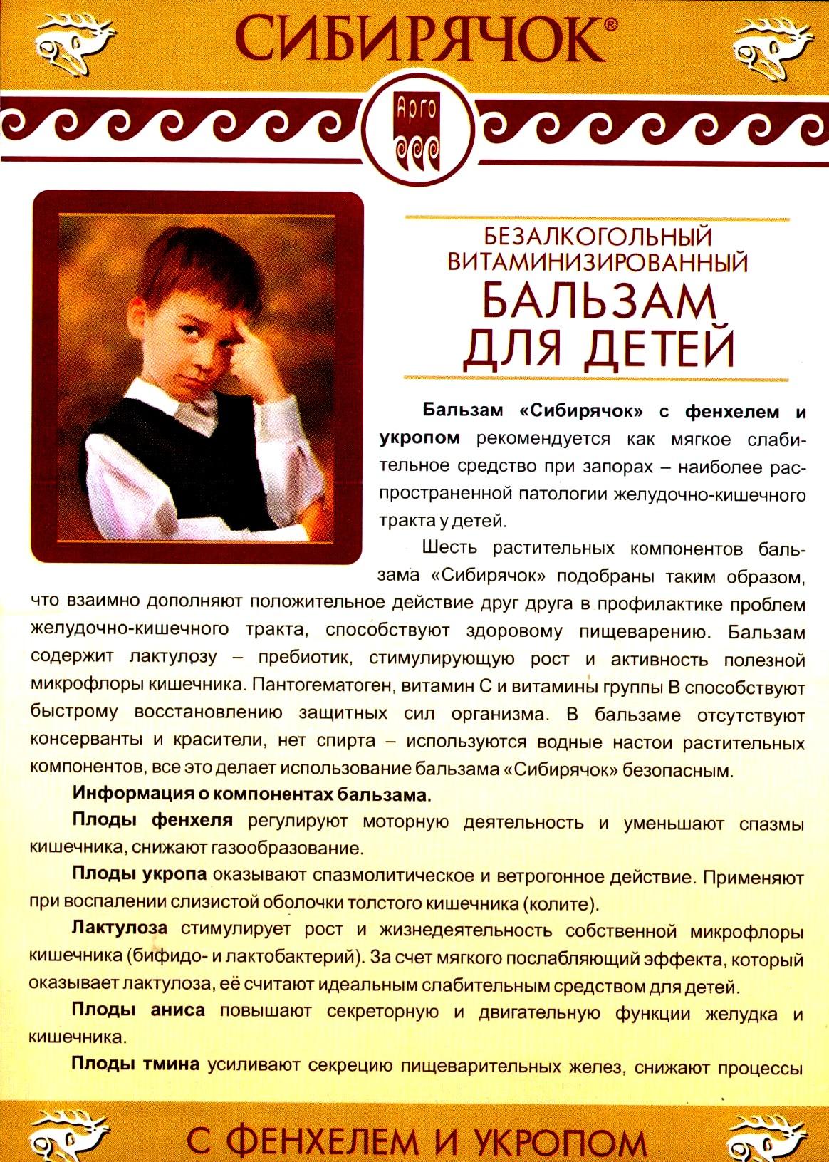 Рициниол Укропный Инструкция По Применению Цена