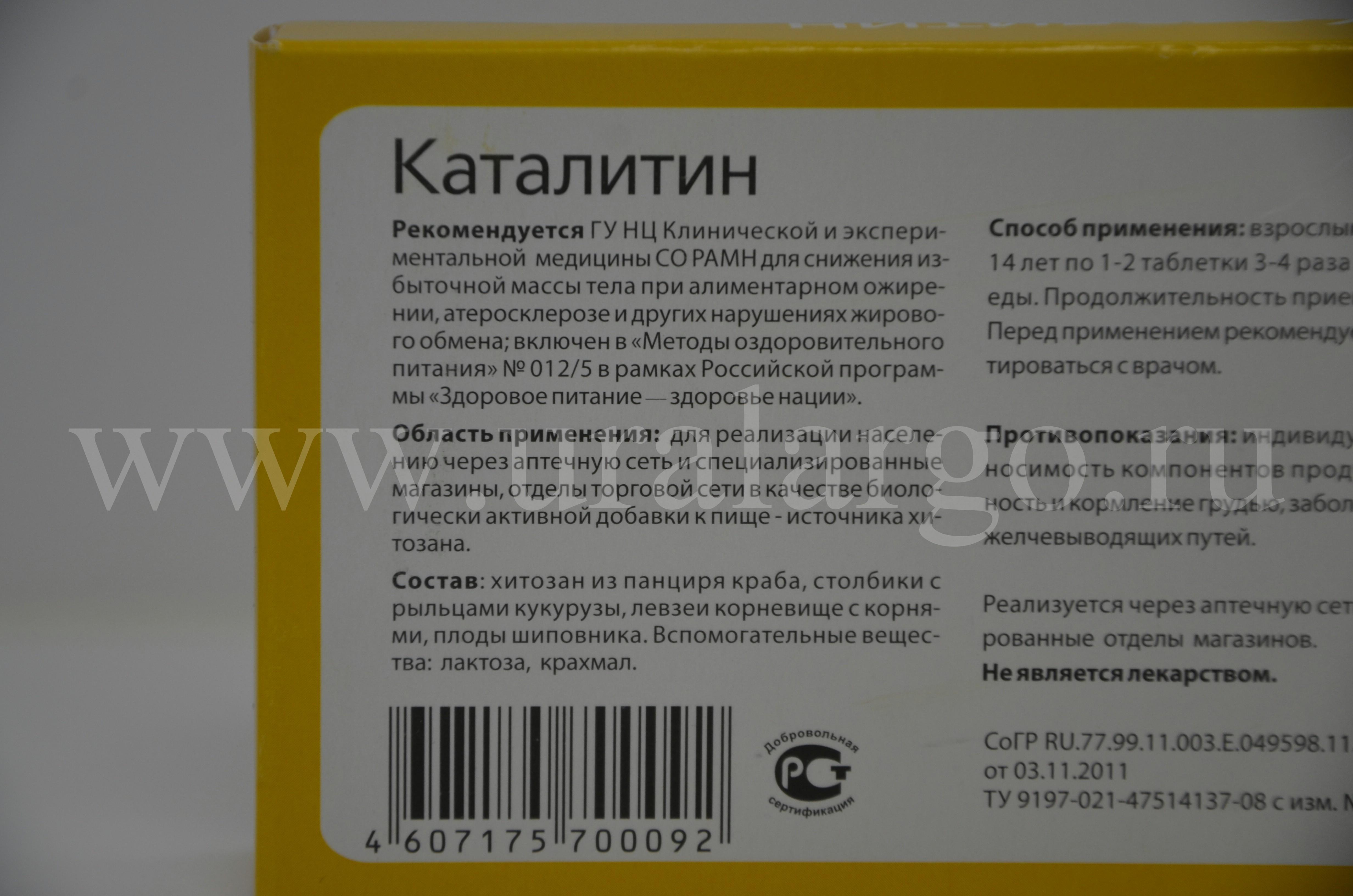 Купить каталитин 40 таблеток в интернет-магазине арго.